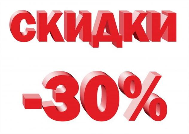 АКЦИЯ - НА ВСЕ ИЗДЕЛИЯ САЙТА СКИДКА -30%